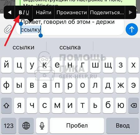 Как сделать ссылку текстом в Телеграмм на телефоне - шаг 2