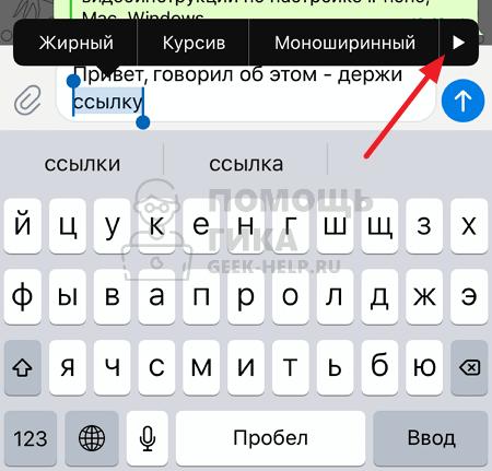 Как сделать ссылку текстом в Телеграмм на телефоне - шаг 3