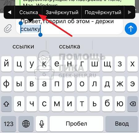 Как сделать ссылку текстом в Телеграмм на телефоне - шаг 4