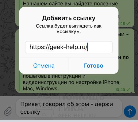 Как сделать ссылку текстом в Телеграмм на телефоне - шаг 5