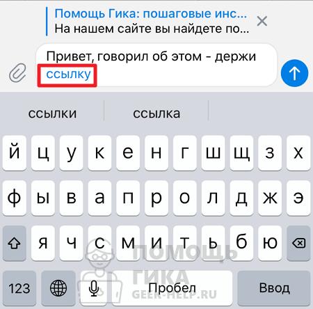 Как сделать ссылку текстом в Телеграмм на телефоне - шаг 6