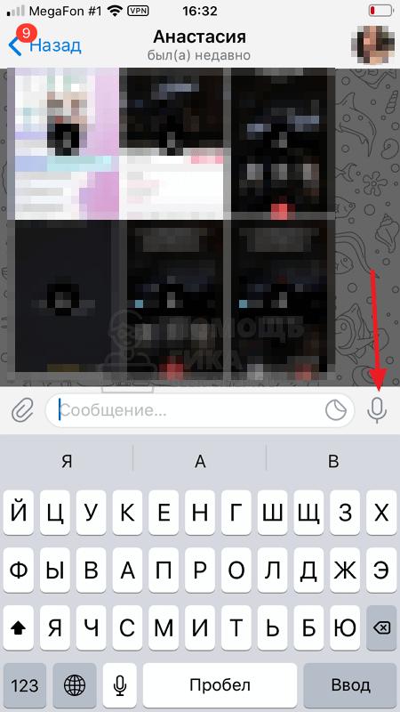 Как в Телеграмме сделать видео в кружочке - шаг 1