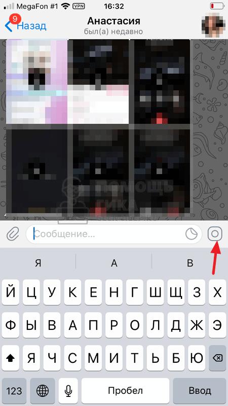 Как в Телеграмме сделать видео в кружочке - шаг 2
