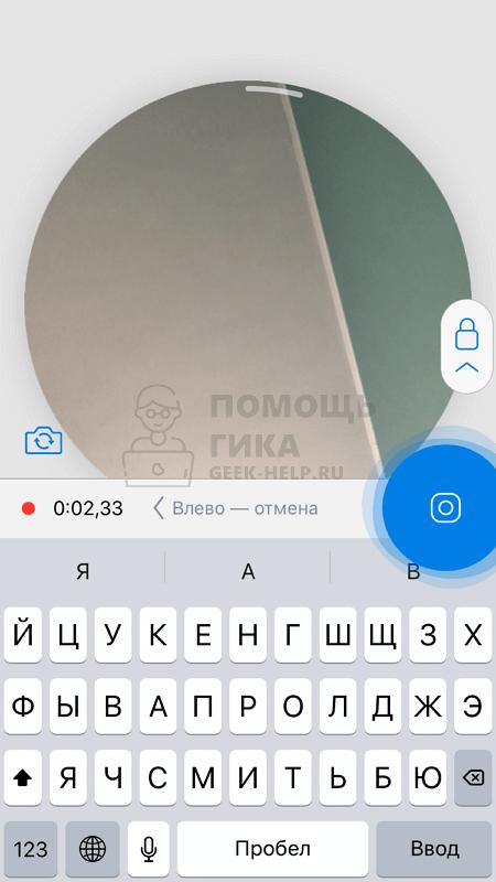Как в Телеграмме сделать видео в кружочке - шаг 3