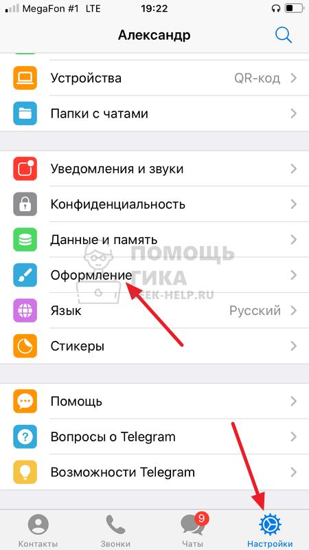 Как поменять иконку в Телеграмм на iPhone - шаг 1