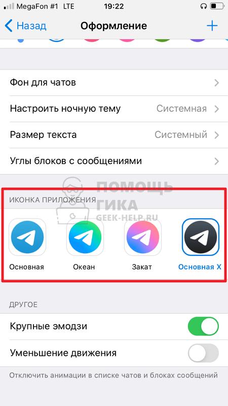 Как поменять иконку в Телеграмм на iPhone - шаг 2