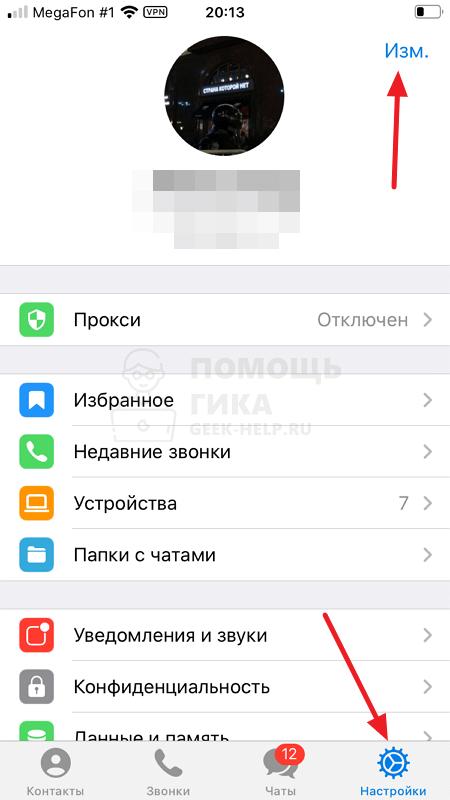 Как выйти из Телеграмм на телефоне - шаг 1