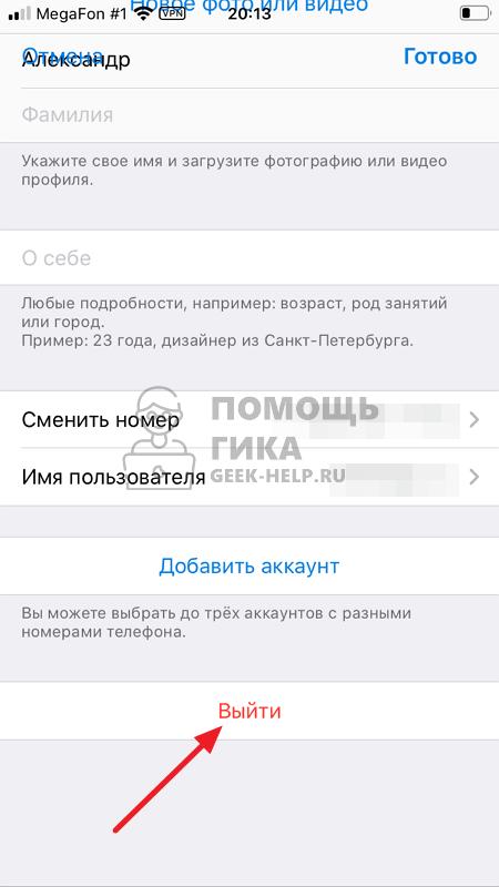 Как выйти из Телеграмм на телефоне - шаг 2