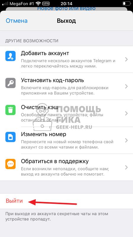 Как выйти из Телеграмм на телефоне - шаг 3