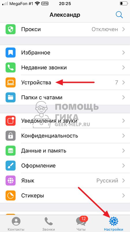 Как выйти из Телеграмм на всех устройствах - шаг 1