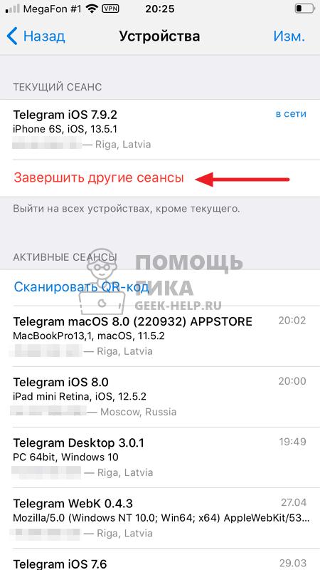 Как выйти из Телеграмм на всех устройствах - шаг 2