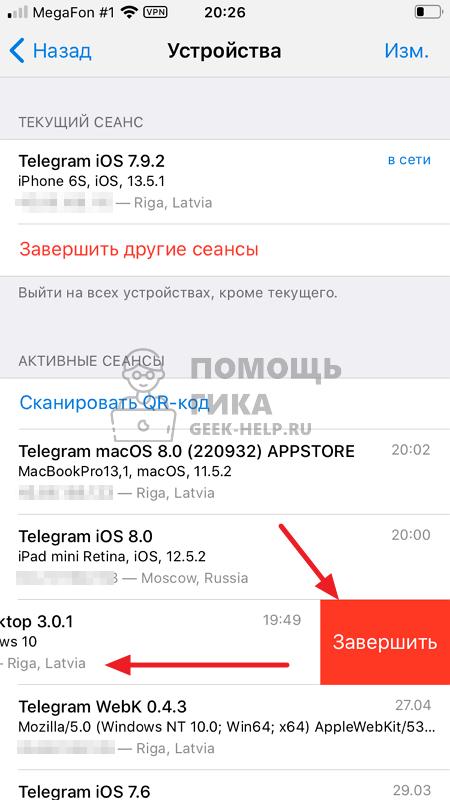 Как выйти из Телеграмм на всех устройствах - шаг 3