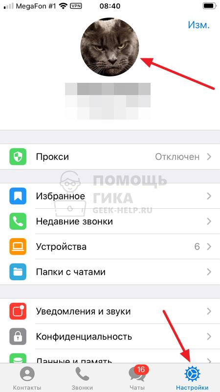 Как поставить фото на аватар в Телеграмм на телефоне - шаг 1
