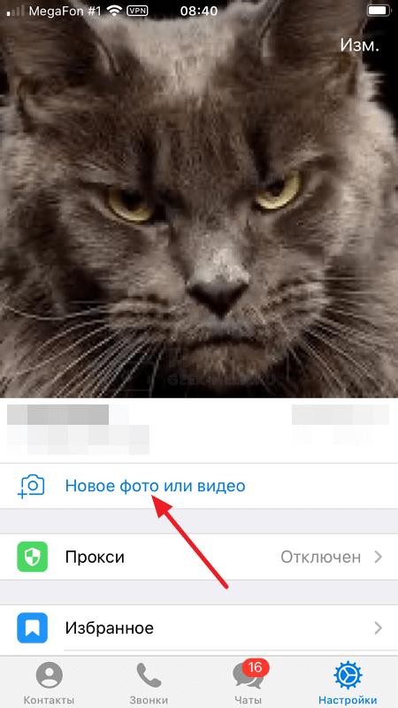 Как поставить фото на аватар в Телеграмм на телефоне - шаг 2