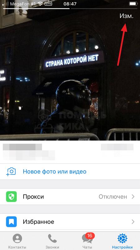 Как удалить фото из аватаров в Телеграмм на телефоне - шаг 2