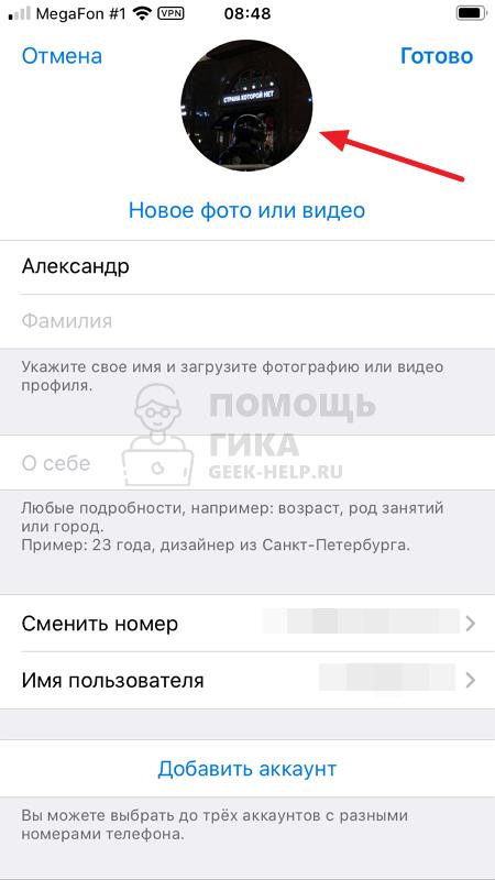Как удалить фото из аватаров в Телеграмм на телефоне - шаг 3