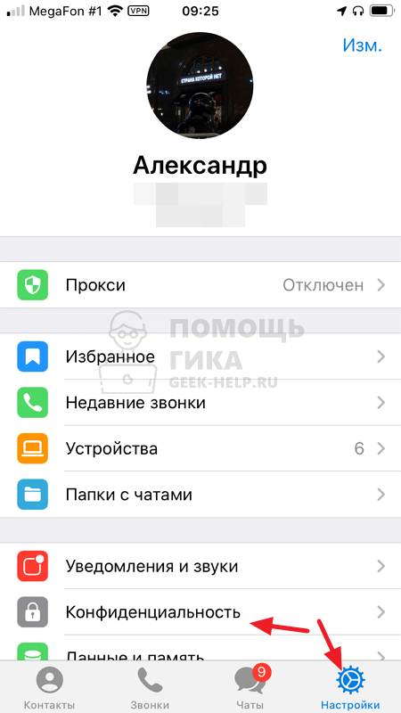 Как поставить пароль на Телеграмм на iPhone - шаг 1