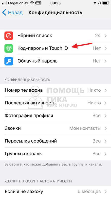 Как поставить пароль на Телеграмм на iPhone - шаг 2