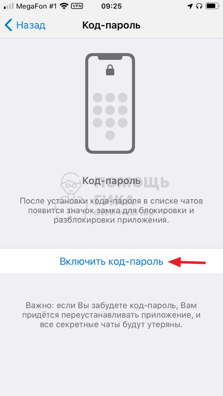 Как поставить пароль на Телеграмм на iPhone - шаг 3