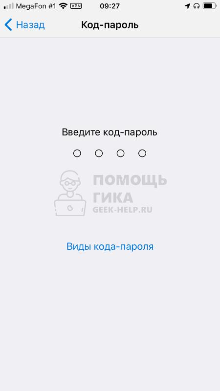 Как поставить пароль на Телеграмм на iPhone - шаг 4