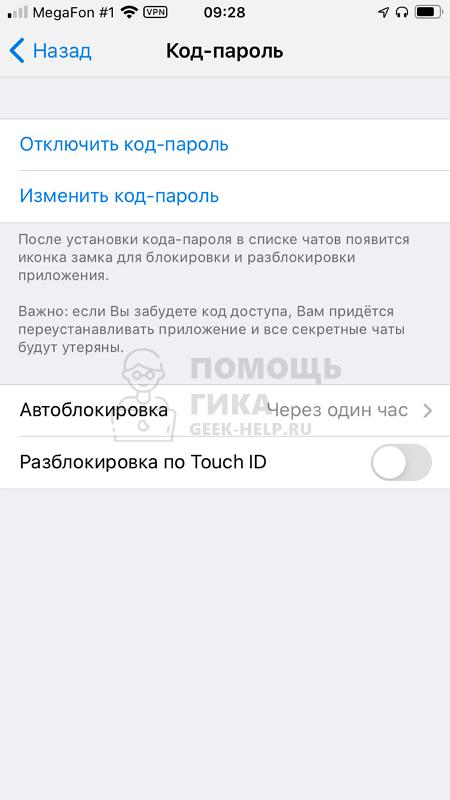 Как поставить пароль на Телеграмм на iPhone - шаг 5