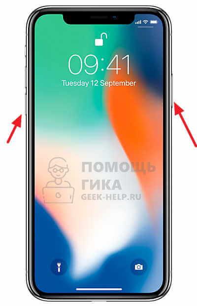 Перезагрузка iPhone X, XR, 11, 12, 13