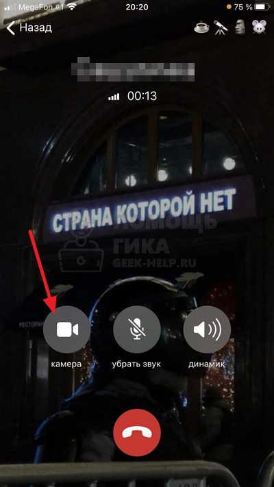 Как включить демонстрацию экрана в Телеграмме на телефоне - шаг 3
