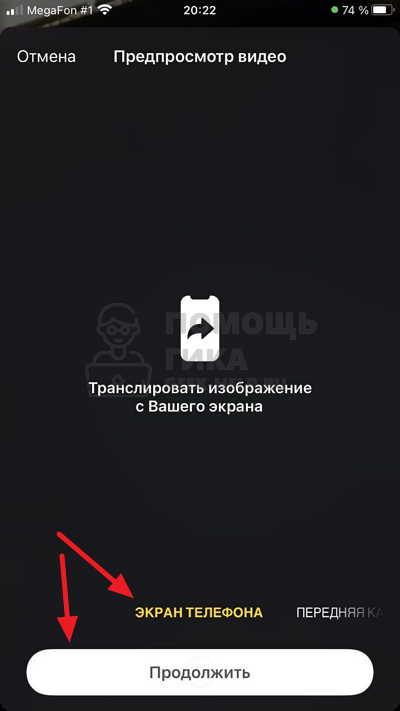 Как включить демонстрацию экрана в Телеграмме на телефоне - шаг 4