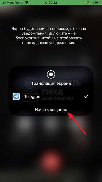 Как включить демонстрацию экрана в Телеграмме на телефоне - шаг 5