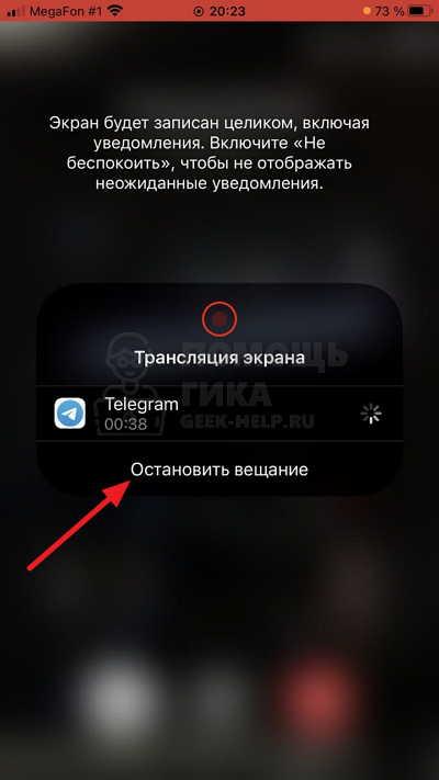 Как включить демонстрацию экрана в Телеграмме на телефоне - шаг 6