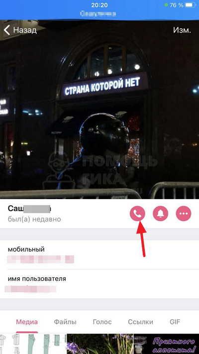 Как включить демонстрацию экрана в Телеграмме на телефоне - шаг 2