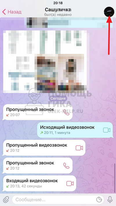 Как включить демонстрацию экрана в Телеграмме на телефоне - шаг 1