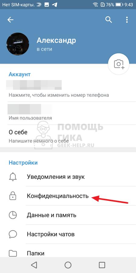 Как поставить пароль на Телеграмм на Android - шаг 3