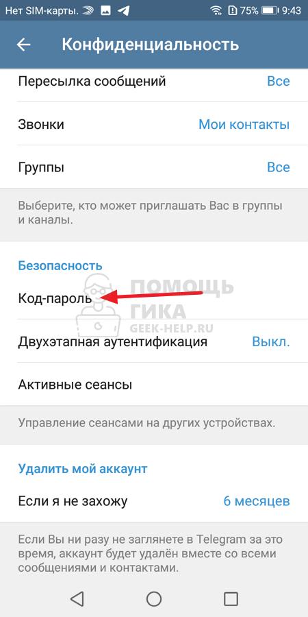 Как поставить пароль на Телеграмм на Android - шаг 4