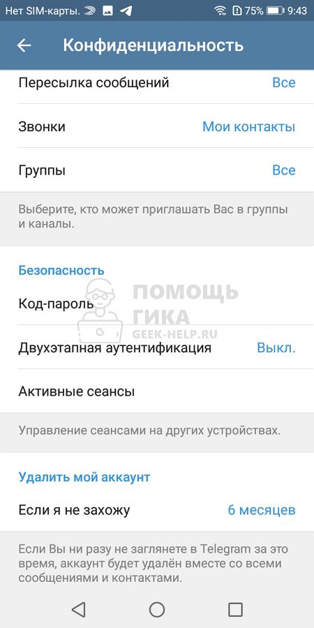 Как поставить пароль на Телеграмм на Android - шаг 7