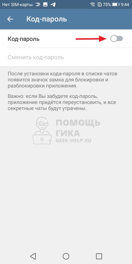 Как поставить пароль на Телеграмм на Android - шаг 5