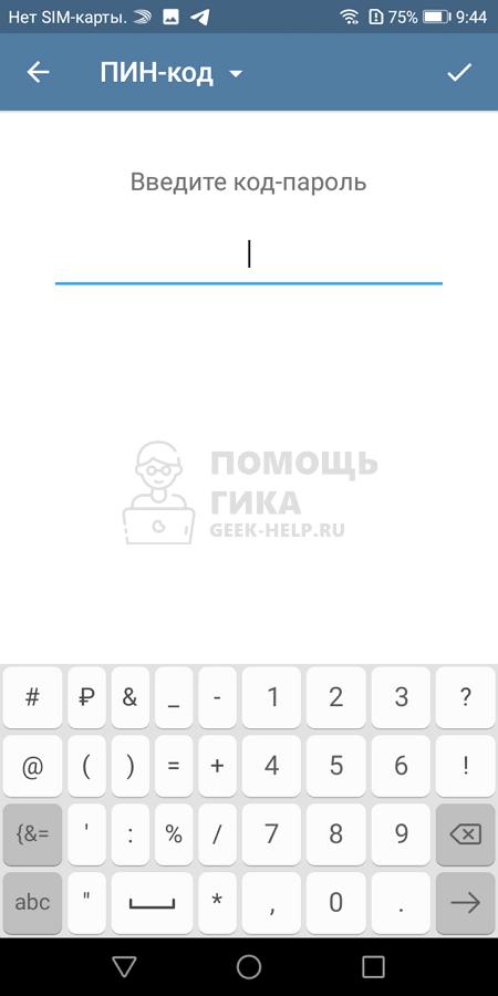 Как поставить пароль на Телеграмм на Android - шаг 6