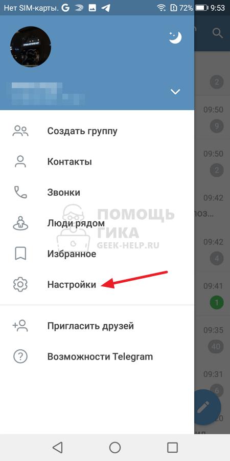 Как поставить пароль на Телеграмм на Android - шаг 2