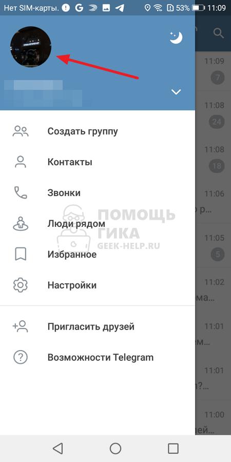 Как сменить номер телефона в Телеграмм на Android - шаг 2