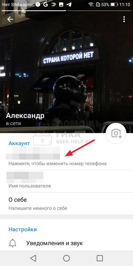 Как сменить номер телефона в Телеграмм на Android - шаг 3