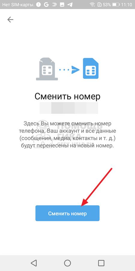 Как сменить номер телефона в Телеграмм на Android - шаг 4