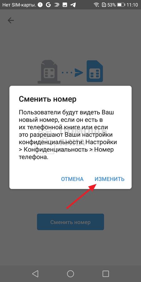 Как сменить номер телефона в Телеграмм на Android - шаг 5