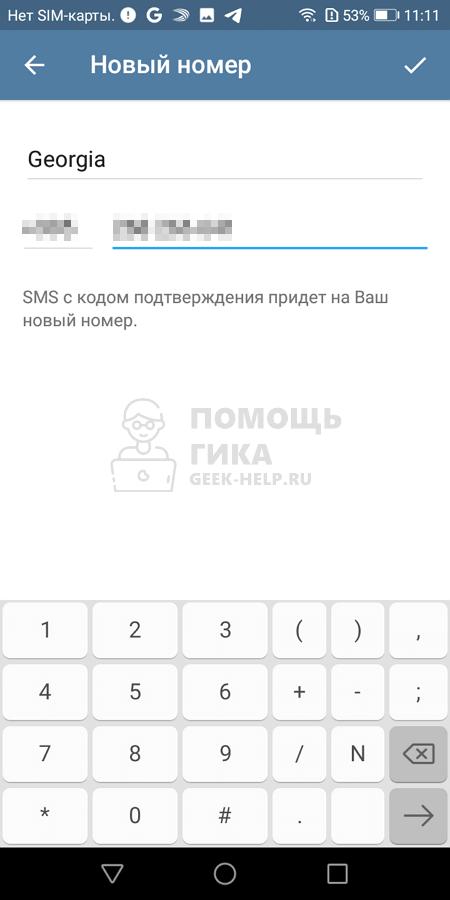 Как сменить номер телефона в Телеграмм на Android - шаг 6