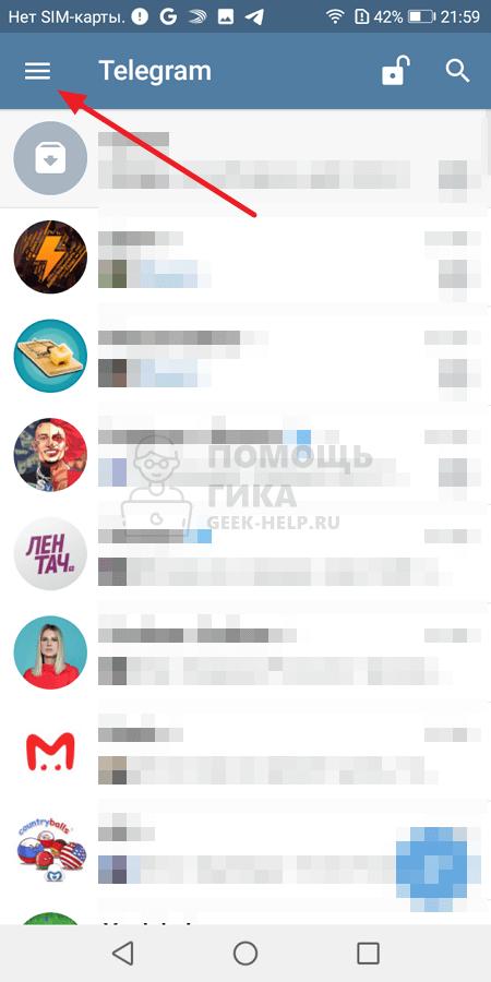Как в Телеграмме отметить все сообщения прочитанными на Android - шаг 1