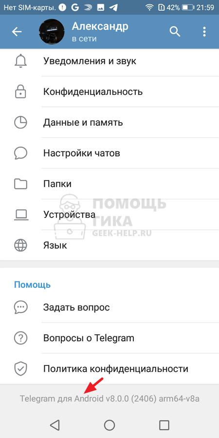 Как в Телеграмме отметить все сообщения прочитанными на Android - шаг 3