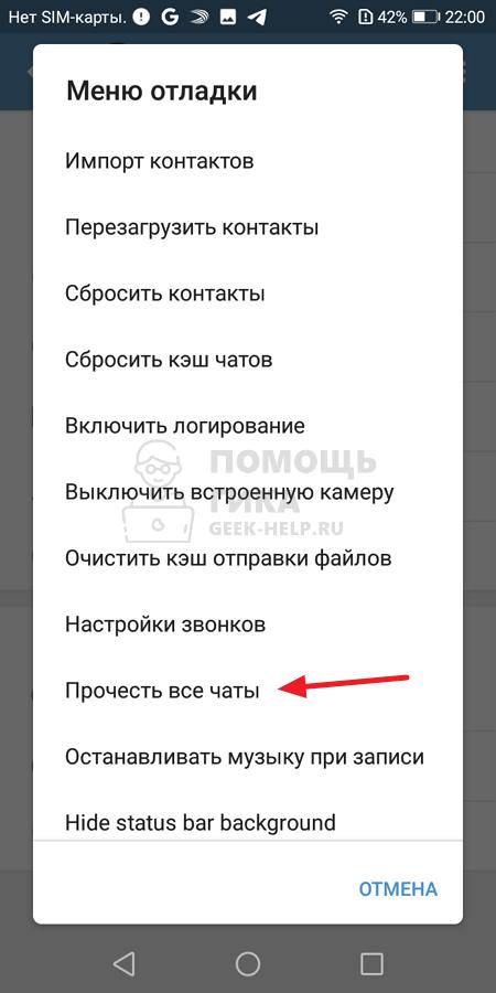 Как в Телеграмме отметить все сообщения прочитанными на Android - шаг 4