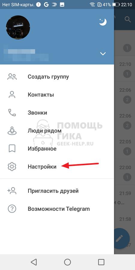 Как в Телеграмме отметить все сообщения прочитанными на Android - шаг 2