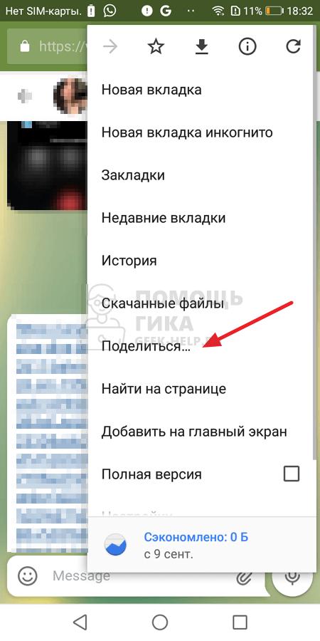 Через веб-версию Телеграмм на Android - шаг 2