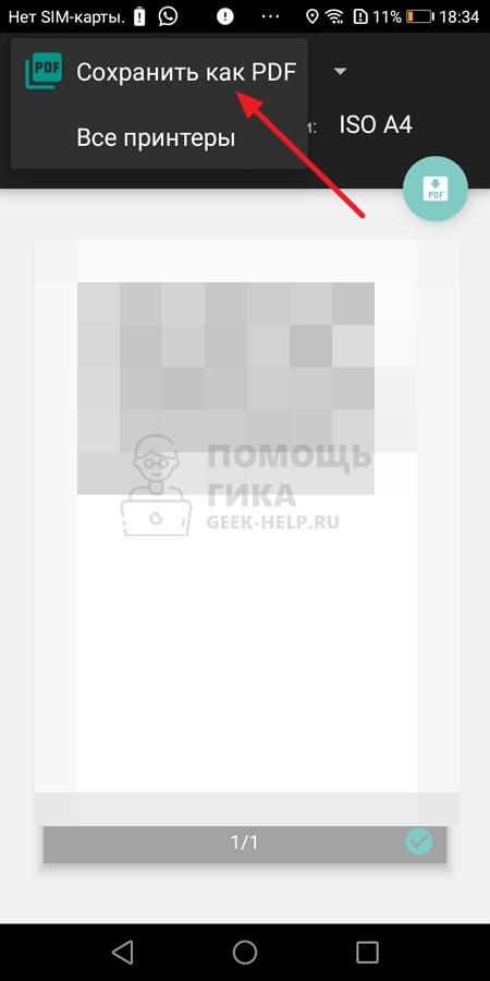 Через веб-версию Телеграмм на Android - шаг 4
