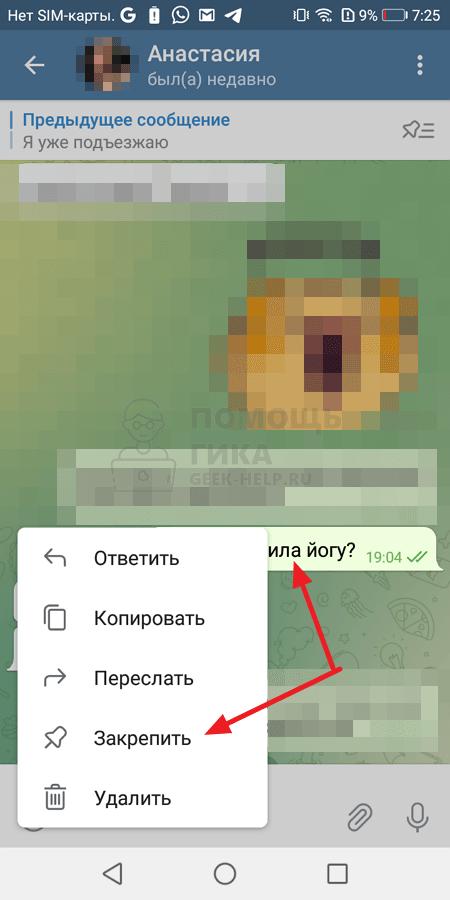 Как в Телеграмме закрепить сообщение в чате на Android - шаг 1